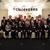 東京墨東ライオンズクラブ チャーターナイト42周年 2017年(6)