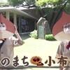 【テレビ出演】2021.6.27『ブラナガノ』Vol.4 @小布施町