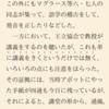 Android版テキストビューアについて(8)