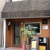 高円寺にある奄美大島の郷土料理が食べられるバー