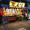 大阪焼肉・ホルモン ふたご八王子店