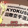【大会結果】極真会館(松井派)|極真空手オールアメリカンカップ2019