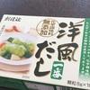 創健社の洋風だし一番で旨味たっぷりのスープが完成!