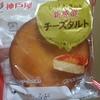 神戸屋 チーズタルト 食べてみました