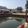 Shitennouji - 四天王寺