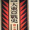 秘録大東亜戦史 3.ビルマ篇