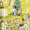 日本古典文学に見る、ブスを甘く見てかかると、痛い目に合う理由。