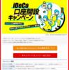 エントリーしてみた!~iDeCO口座開設キャンペーン~