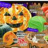 画像 調理演出 かぼちゃグラタン マミーマート 10月21日号