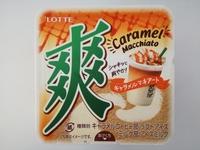 ロッテ「爽」キャラメルマキアートがまるでフラペチーノ。爽快な喉越しを冬の味で楽しもう!