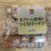 コスパ最強!! 美味しい菓子パン  ツイストドーナツ(セブンイレブン)
