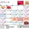 東京ベイ2月のスケジュール