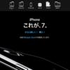 【どっち?】iPhone7とiPhoneSEを比較検討してみた