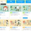 独学お絵かき勢の参考サイト・動画・本まとめ