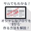 はてなブログ初心者のためのコピペで簡単なカスタマイズの方法【ProでなくてもOK!】