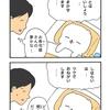 4コマ漫画 ミイコ 「寝言 その5」