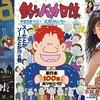 11月5日のKindle新刊情報!『釣りバカ日誌 100』『ヤングマガジン』『LaLa』など
