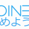 【ビットコイン取引所】QUOINEの評判・手数料【レバレッジ25倍】