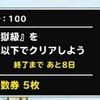 DQMSL アニバーサリーミッション「グレイス城 地獄級を総ウェイト140以下でクリアしよう」を達成しました。