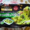 オーマイプレミアム 彩々野菜 3種野菜ジェノベーゼ
