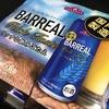 バーリアルリッチテイスト  今年最も飲んだアルコール・・・・