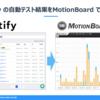 Autifyの自動テスト結果をMotionBoardで可視化