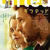 映画『gifted/ギフテッド』を観る