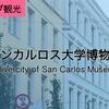 フィリピン最古の大学 サンカルロス大学博物館について -セブ観光‐【フィリピン留学・観光】