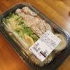 コストコのチキンシーザーサラダは旨くて安い!