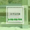 【トキドキトウキ】ゆめぐり!当帰巡礼の旅【みずはの湯/天川村】