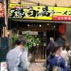 麺場 鶏源(TORIGEN)蒲田店@蒲田駅西口