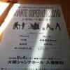シャンテスーパーLIVE2016