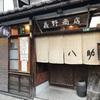 Katsuyama 3 days - 勝山グルメ2020年編