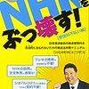 最高裁の判決、ワンセグ付きスマホ=NHK受信料発生によってついに契約を結ばされてしまった話