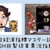 【第12回】経済指標マスター講座50〜ISM非製造業景況指数〜