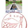 【風景印】西宮甲陽園郵便局