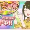 【ゆゆゆい】新SSR乃木園子・白鳥歌野の評価【絢爛 大輪祭】