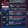 メギド72:vsレイガンベレット【協奏サルガタナス】