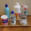 化学的掃除術2 道具と薬品