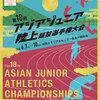 アジアジュニア陸上競技選手権大会