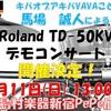 【楽器Week】6月6日は楽器の日!TD-50KVデモコンサートイベント開催!!!