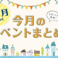 【4/17更新!】2019年4月開催の金沢から行けるイベントを「週末、金沢。」が紹介!
