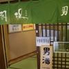 【大分観光】別府温泉(杉乃井ホテル)