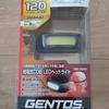 【ガジェット】充電式LED COBヘッドライト