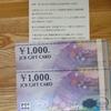 【当選品】1月初荷 デルモンテ 商品券2000円