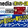 ANAnimocaが15,000P!? エポスカードで20,000P?! ライフメディアの「陸マイラー応援!」企画で一撃50,000P可能!