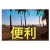 ハワイ旅行で使える予定表『便利』