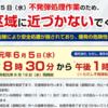 #143 江東区有明1の不発弾処理はバス迂回運行を含む大規模規制に 2019年6月5日