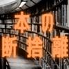 本の断捨離(既読の本、テーマに興味が薄れてしまった本、著者にうんざりしてしまった本など19冊)