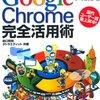 Google Chromeの個人的に使いにくい所